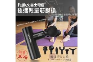 Fujitek 富士電通 第二代 筋膜槍